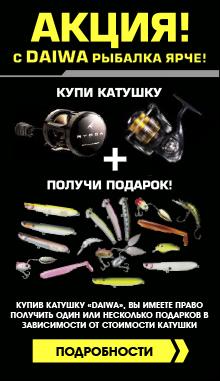 магазин для рыбалки в липецке каталог