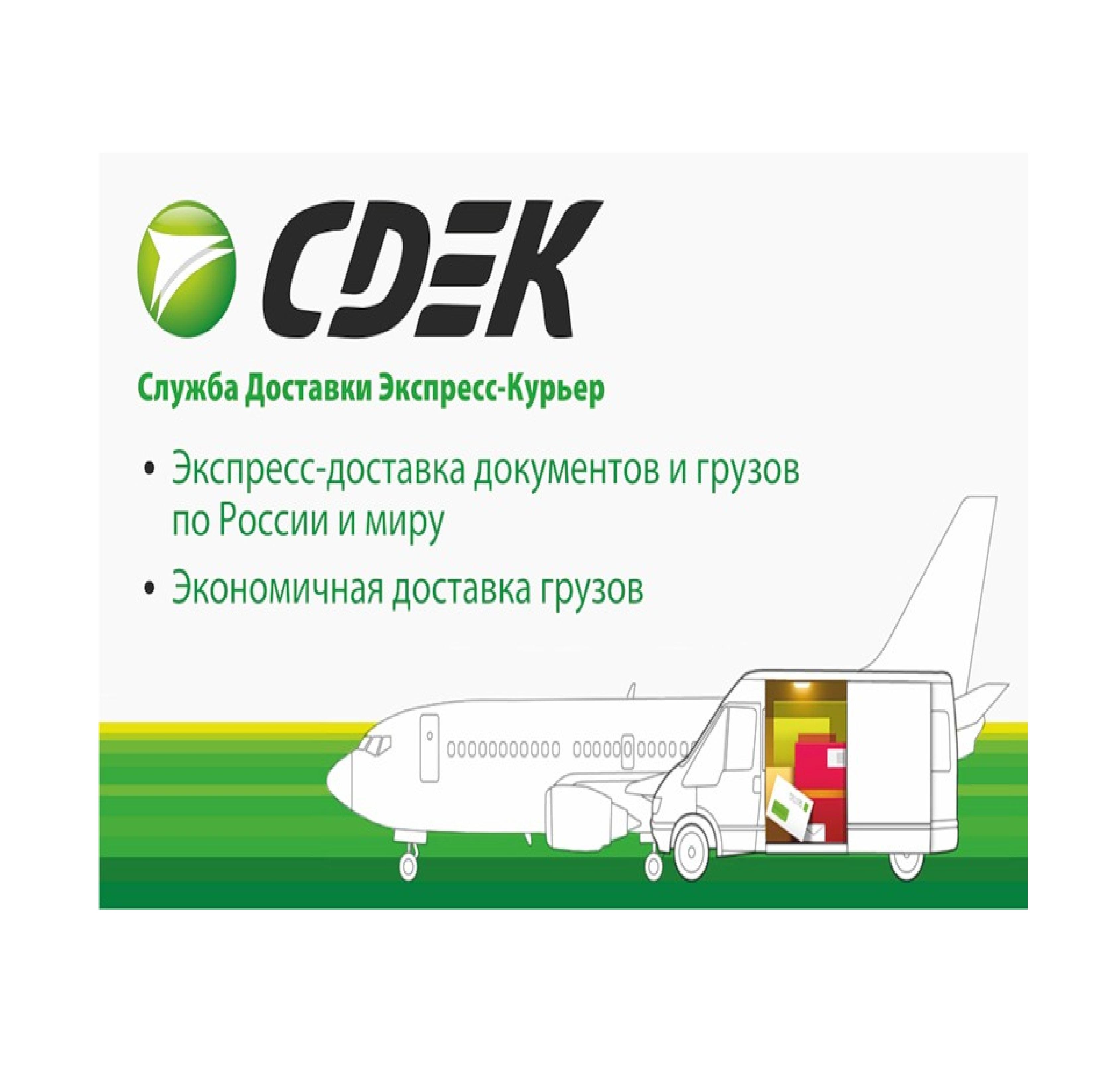 c20ad7d655631 Экспресс-доставка СДЭК
