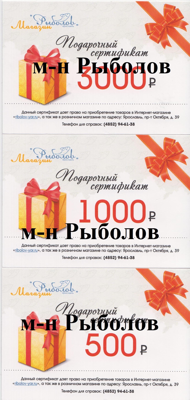 Где можно купить подарочный сертификат для рыболовов