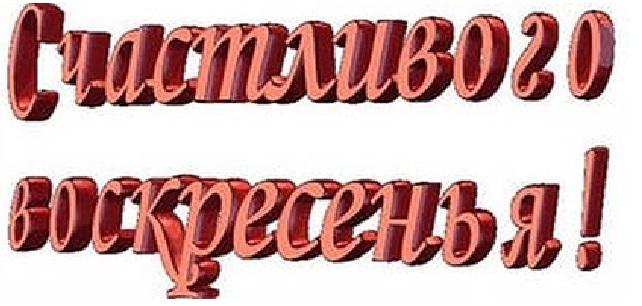http://ribolov-yar.ru/uploads/files/voskres.jpg